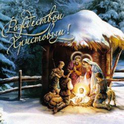 C Рождеством!