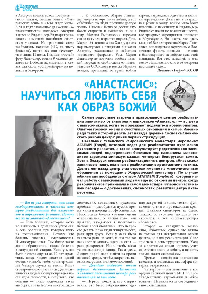 Анастасис_1_pages-to-jpg-0001