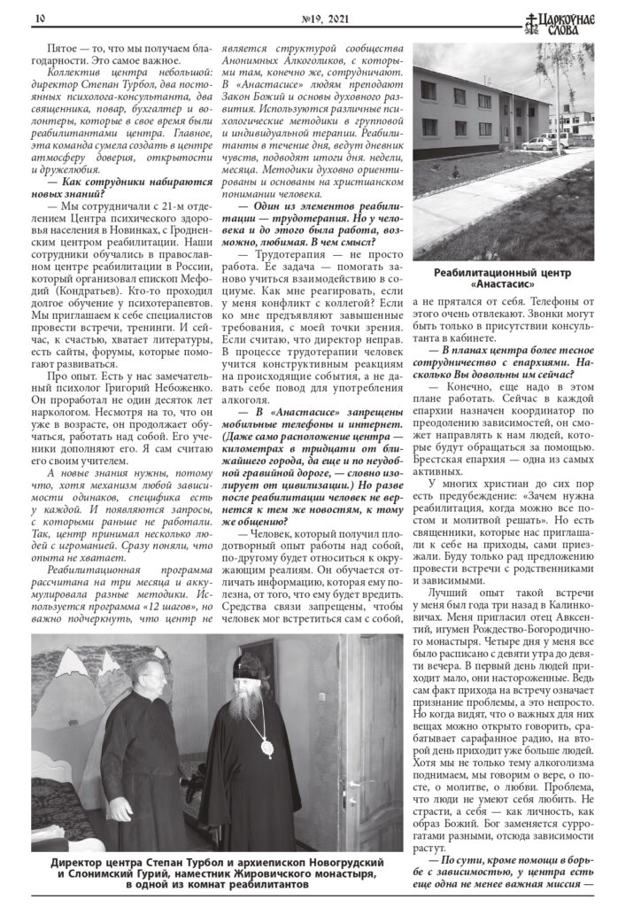 Анастасис_1_pages-to-jpg-0002