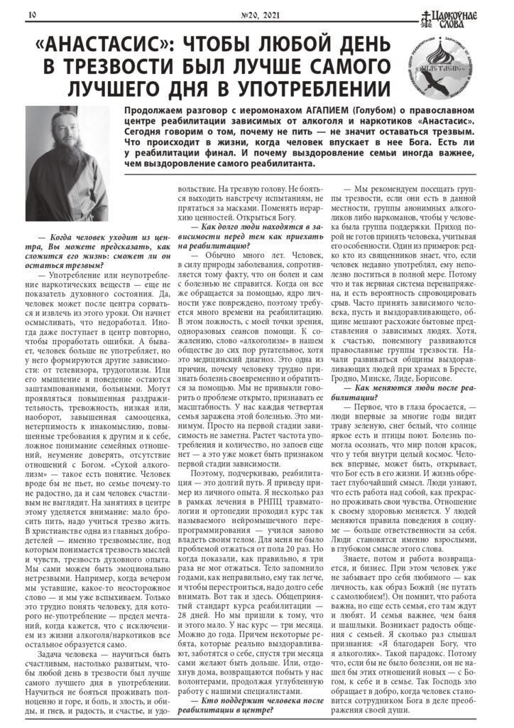 Анастасис_2_page-0001